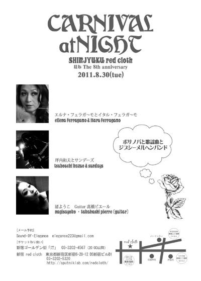 830yoruno_ura2.jpg