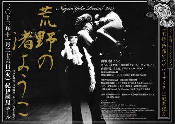 nagisayoko_flyer1.jpg